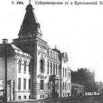 Уфа. Крестьянский поземельный банк