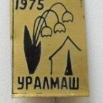 значок, 1975 г.